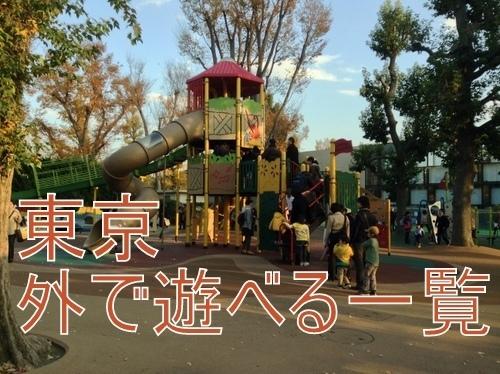 遊園地、動物園、公園など