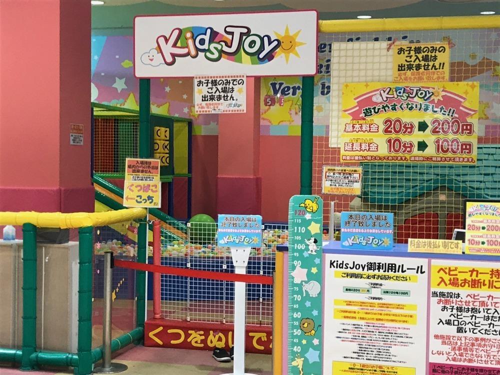 KIDS JOY アピタ精華台店