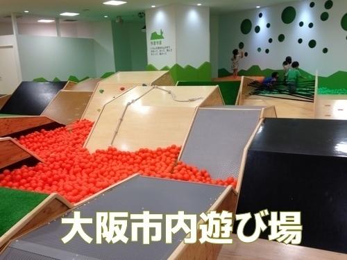 大阪市内の室内遊び場