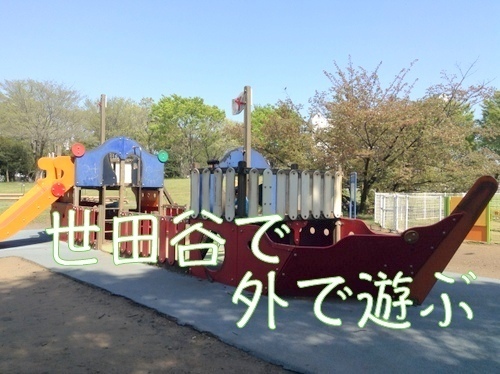 世田谷の公園