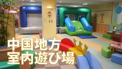 中国地方/室内遊び場