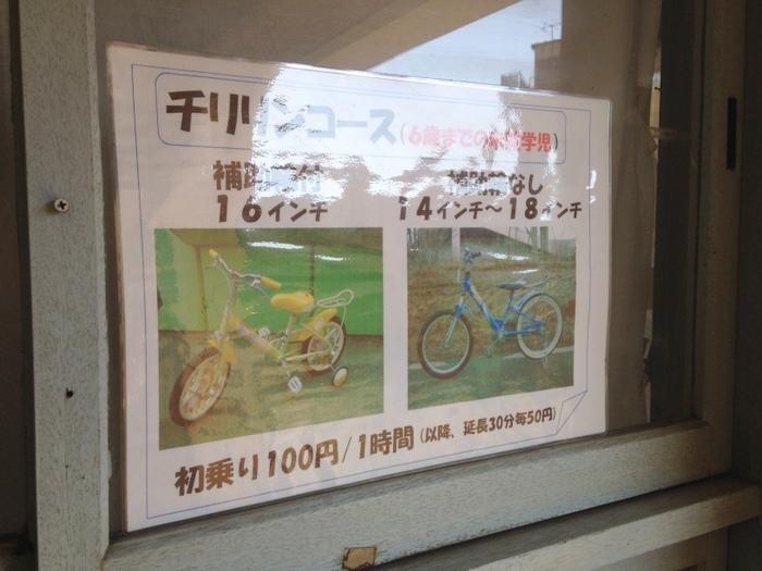 幼児用のサイクリング