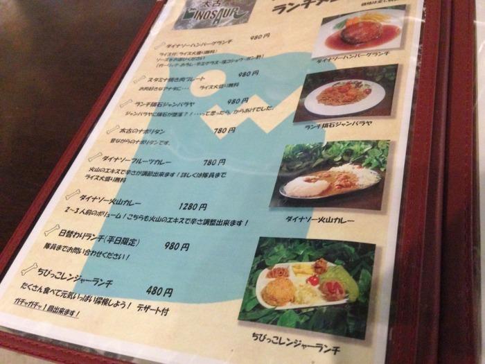 太古レストラン酒場 DINOSAUR ダイナソー