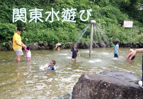 関東で水遊び