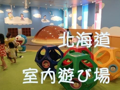 北海道遊び場