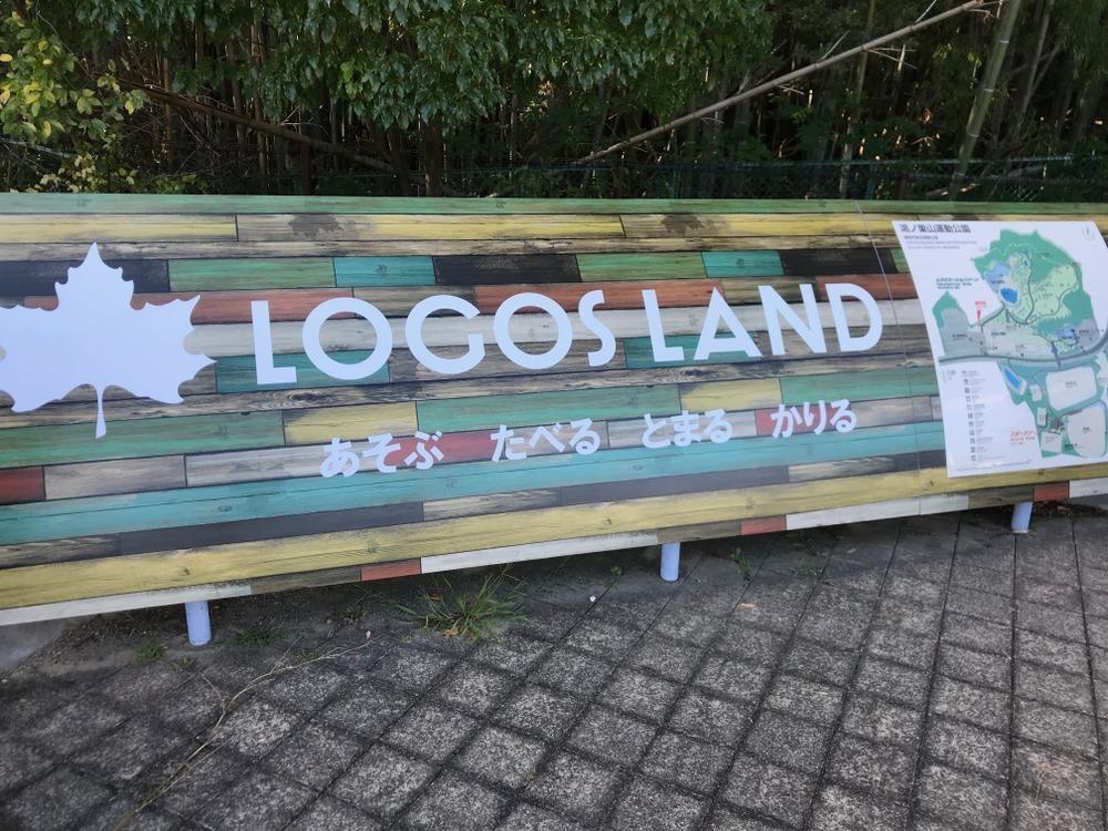 LOGOS LAND(ロゴスランド)