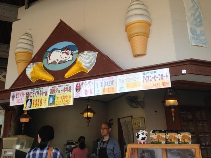 浅間牧場茶屋のソフトクリーム
