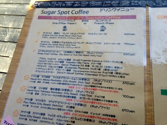 ザ シュガー スポット コーヒー