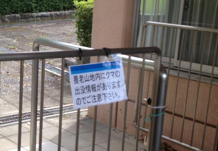 岐阜県こどもの国