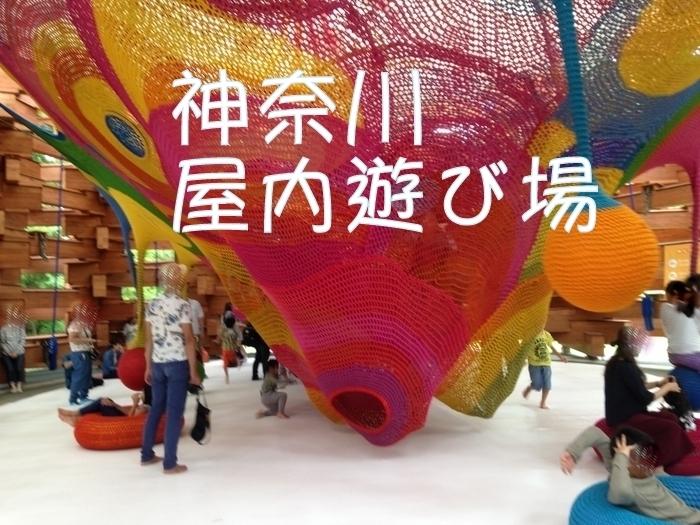 神奈川遊び場