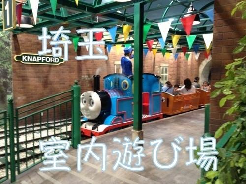 埼玉遊び場